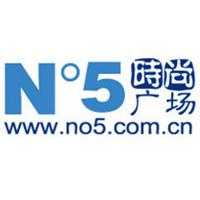 No5时尚广场