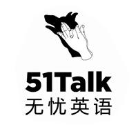 51talk 无忧英语网站