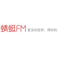 蜻蜓fm网站 蜻蜒fm收音机在线收听