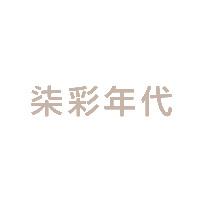 台湾柒彩年代男女流行配件网站