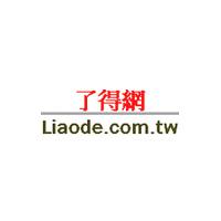 台湾了得网购物网站