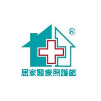 台湾居家醫療照護館网站