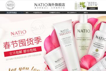natio海外旗舰店 娜迪奥护肤品怎么样