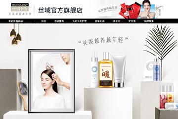 丝域化妆品旗舰店 丝域养发生发有效果吗
