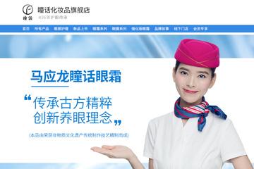 瞳话化妆品旗舰店 马应龙瞳话眼霜怎么样