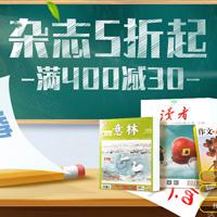 杂志铺官网 开学季,学习杂志低至5折