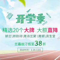 Perfume's club中文官网 开学季,联合大牌折扣年度首降