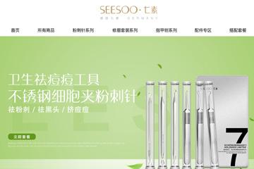 Seesoo七素旗舰店 七素指甲刀美容套装