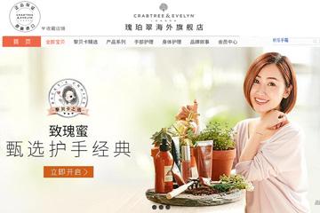 Crabtree & Evelyn 瑰珀翠海外旗舰店 英国化妆品品牌