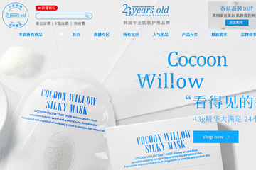 23yearsold海外旗舰店 韩国肌肤护理品牌