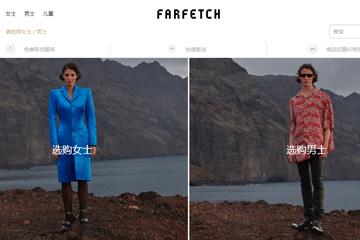 Farfetch网站额外7折优惠多码