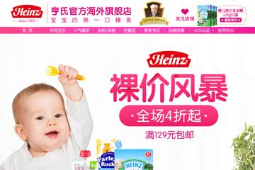 Heinz亨氏海外旗舰店 亨氏宝宝辅食 米粉怎么样