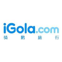iGola 国际特价机票查询预订 骑鹅旅行网可靠吗