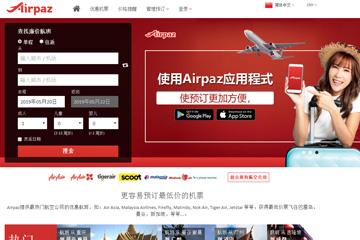 Airpaz 全球优惠打折机票预订 Airpaz上买机票可靠吗