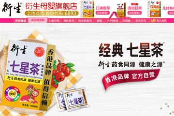 衍生母婴旗舰店 香港衍生七星茶功效 奶米粉