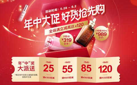 香港莎莎网 年中大促倒计时3天 全场大牌美妆满300-40 满600-70