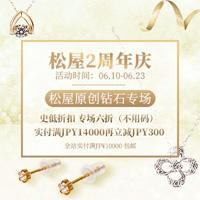 松屋百货中文网2周年 珍珠专场6折 满14000日元再减300日元