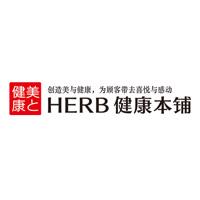 HERB健康本铺海外旗舰 日本健康本铺减肥酵素怎么样