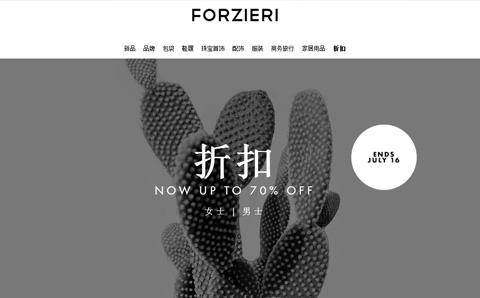 FORZIERI 意大利福利喜奢侈品牌包袋鞋履中文网站