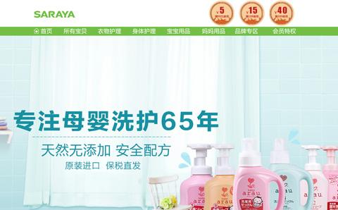 saraya日本莎罗雅母婴洗护品牌海外旗舰店