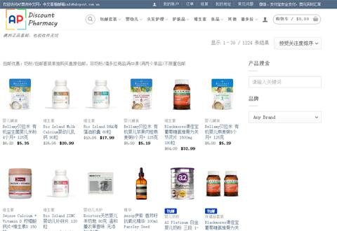 AP澳洲母婴保健用品中文网