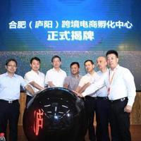 安徽省首个跨境电商孵化中心揭牌
