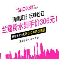 香港莎莎网 粉红购物节!兰蔻粉水券后291元!新客满300更送Q10牛奶洁面乳!