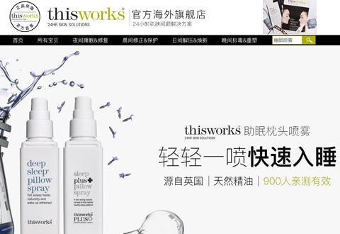 ThisWorks英国天然护肤品海外旗舰店