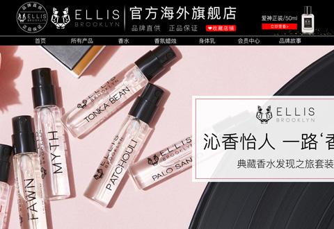 EllisBrooklyn美国香水品牌海外旗舰店