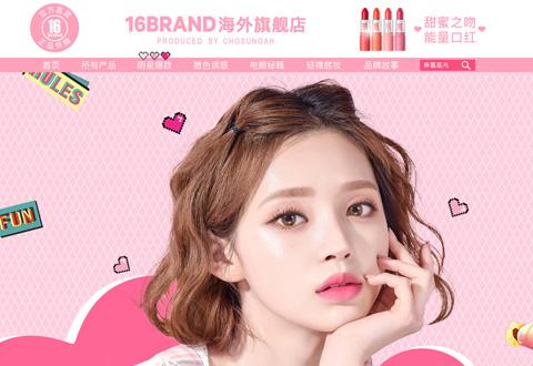 16brand韩系嘻哈少女彩妆品牌海外旗舰店