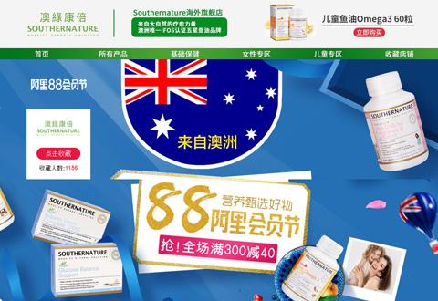 southernature澳洲澳绿康倍健康保健品牌海外旗舰店