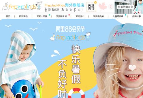Flapjackkids加拿大儿童用品海外旗舰店