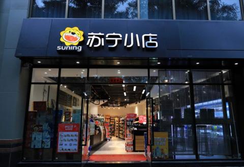 苏宁小店加速扩张 整合吸收是关键
