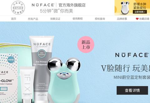 NuFACE美国瘦脸美容仪海外旗舰店