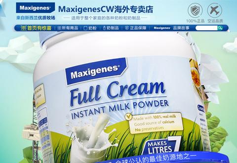 MaxigenesCW澳洲美可卓奶粉品牌海外专卖店