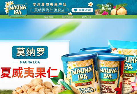 MaunaLoa美国莫纳罗品牌坚果海外旗舰店