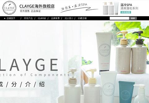 CLAYGE日本洗护品牌海外旗舰店