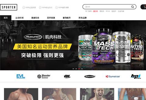 Sporter 运动补剂与营养保健品牌中文购物网站