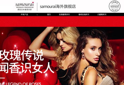 Samourai日本香氛品牌海外旗舰店