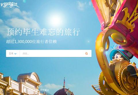 voyagin 日本C2C旅游活动在线预订网站