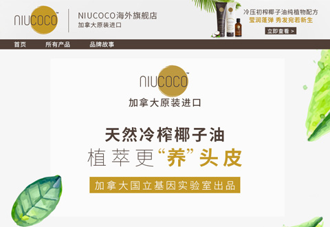 NIUCOCO加拿大椰子油护发品牌海外旗舰店