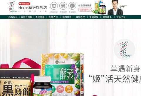 herbs香港草姬塑身健康品牌海外旗舰店