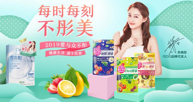 isdg日本酵素保健食品品牌海外旗舰店
