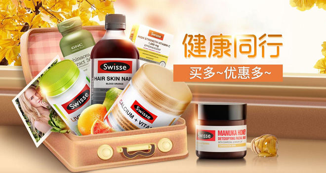 swisse澳洲瑞思健康保健品牌官方海外旗舰店