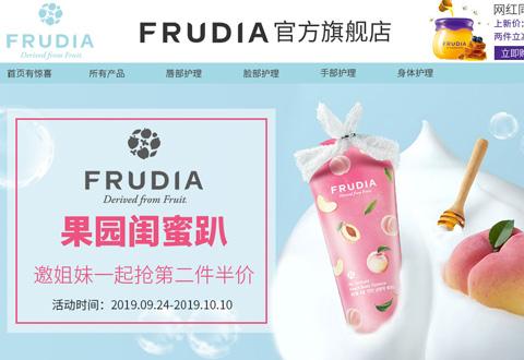 FRUDIA韩国馥露迪雅果汁护肤品牌海外旗舰店