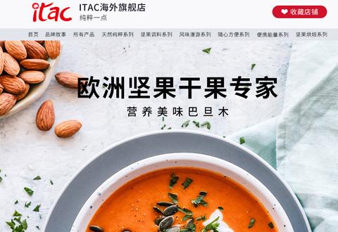 itac西班牙坚果品牌海外旗舰店