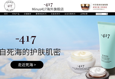 minus417以色列护肤品海外旗舰店