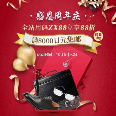 GLADD感恩周年庆 全站满8000日元享免邮 再享88折