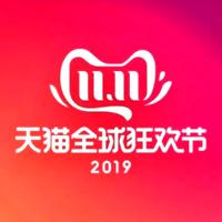 2019天猫双11全球狂欢节红包领取攻略玩法详解