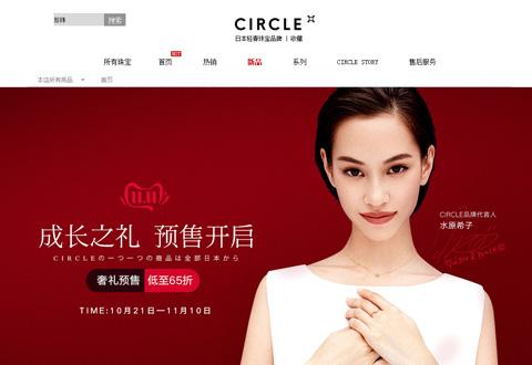 CIRCLE日本轻奢时尚珠宝品牌海外旗舰店